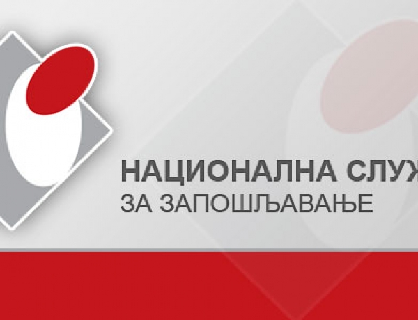 Objavljeni javni pozivi i konkursi za aktivne mere zapošljavanja