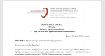 Unija poslodavaca Srbije - Predlozi za Vladu RS 21-07-2020