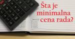 Šta je minimalna cena rada, a šta je minimalna zarada - Unija poslodavaca Srbije