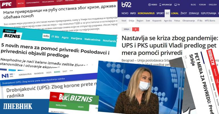 Mediji o novom predlogu 5 mera Unije poslodavaca Srbije i PKS