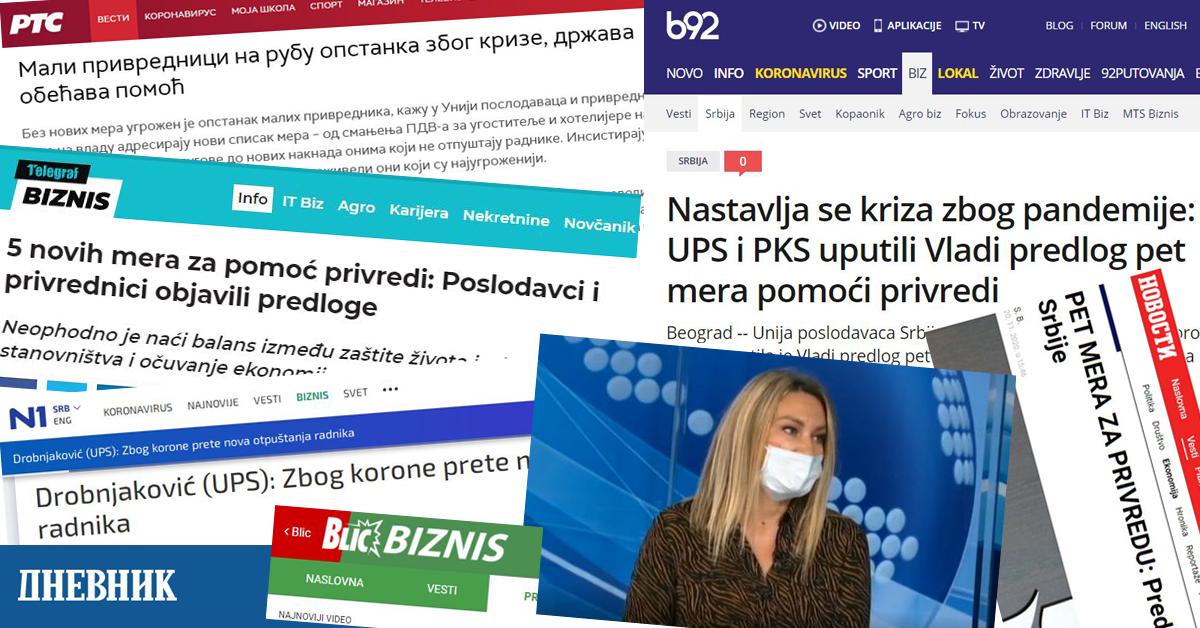 Mediji o Unija poslodavaca Srbije